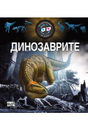 Динозаврите + 3D очила