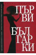 Първи българки в обществения живот. Забравени истории на София