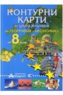 Контурни карти и упражнение по география и икономика 8 клас