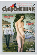 Съвременник, брой 3 - 2013