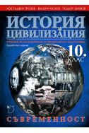 История и цивилизация за 10. клас