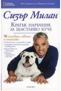 Кратък наръчник на щастливото куче