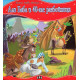 Моята първа приказка: Али Баба и 40-те разбойници