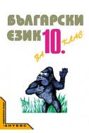 Български език за 10 клас