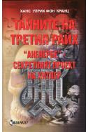 Тайните на Третия райх Ананербе - секретният проект на Хитлер