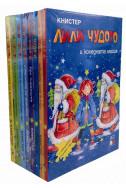 Лили Чудото - комплект 8 книги