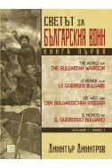 Светът за българския воин Кн. 1