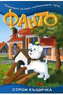 Фанто - Строи къщичка, книга 3