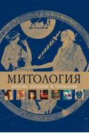 Митология. Митове, легенди и предания