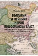 България и нейният народ под османска власт