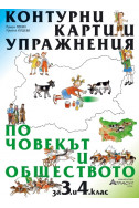 Контурни карти и упражнения по човекът и обществото за 3. и 4. клас