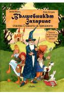 Вълшебникът Захариас спасява Страната на приказките