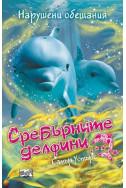 Нарушени обещания: Сребърните делфини