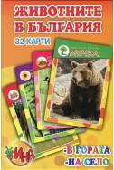 Животните в България - 32 карти