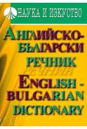 Английско-български речник. English - Bulgarian dictionary