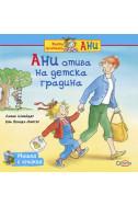 Ани отива на детска градина