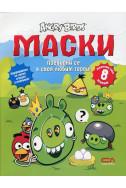 Angry Birds: Маски