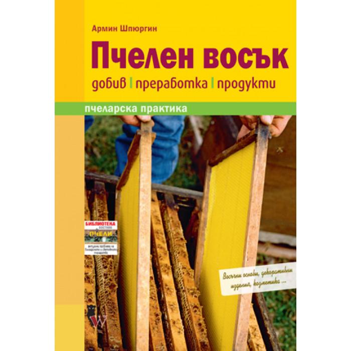 7f9e8a132e2 Пчелен восък - добив преработка и продукти ≫ описание и цена ...