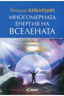 Многомерната енергия на Вселената