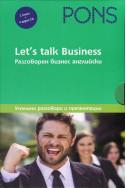 Lets talk Business. Разговорен бизнес английски в 2 части + 4 CD