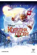 Коледна песен DVD