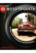 50 фото проекта