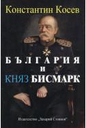 България и княз Бисмарк - създателят на модерна Германия