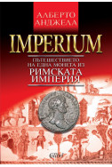 IMPERIUM. Пътешествието на една монета из Римската империя
