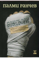 Боксьори и случайни минувачи