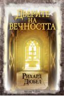 Дверите на вечността