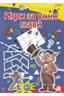 Игри за умни глави 6+