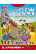 Аз съм българче - образователни карти