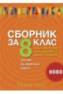 Сборник по математика за 8 кл. Тестове за контролни работи