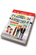 Училище за детективи (активни карти)