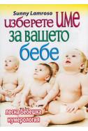 Изберете име за вашето бебе