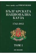 Българската национална кауза 1762-2012. Том 1