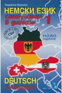 Немски език 1. Самоучител в диалози Ниво А1 и А2 - европейска езикова рамка