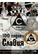 100 години Славия