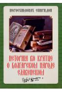 История во кратце о болгарском народе славенском