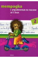 Тетрадка с упражнения по писане за 1 клас №2