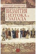 Византия между изтока и запада