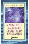 Лечебните и магически свойства на кристалите