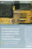 Учебно помагало за квалификация на водачи на ППС за превоз на ТОВАРИ/ПЪТНИЦИ