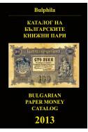 Каталог на българските книжни пари 2013
