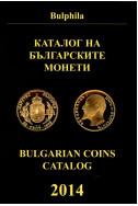 Каталог на българските монети 2014