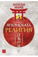 Японската религия, тв.к.