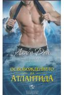 Освобождаването на Атлантида, кн.3