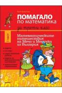 Помагало по математика за 3. клас 1 част. Математическите пътешествия на Мечо и Медунка из България