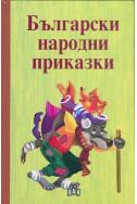 Български народни приказки, тв.к.