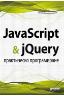 JavaScript & jQuery - практическо програмиран